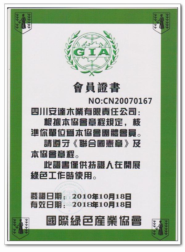 国际绿色产业会员